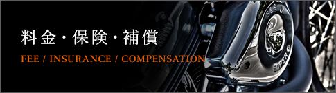 料金・保険・補償 FEE/INSURANCE/COMPENSATION