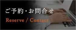 ご予約・お問合せ Reserve/Contact