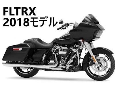 FLTRX 2018モデル